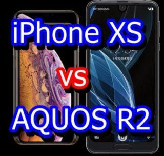 【比較】iPhone XSとAQUOS R2はどこが違うの?徹底的にくらべてみた!
