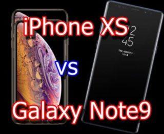 【比較】iPhone XSとGalaxy NOTE9はどこが違うの?徹底的にくらべてみた!