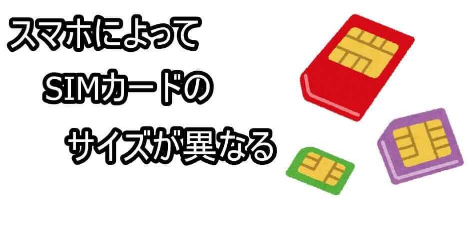 s-スマホによってSIMカードのサイズが異なる