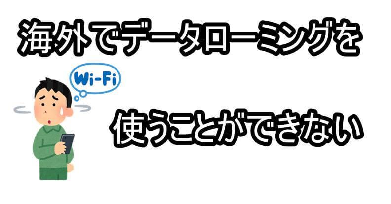 海外でデータローミングを使うことができない (1)