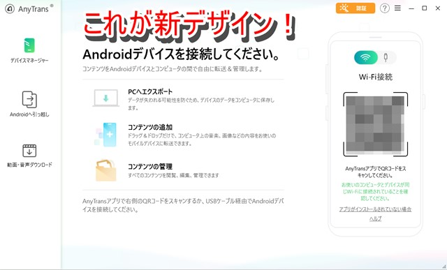 s-AnyTrans for android UIデザイン