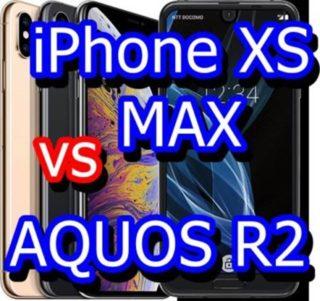 【比較】iPhone XS MAXとAQUOS R2はどこが違うの?徹底的にくらべてみた!