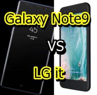 【比較】Galaxy Note9とLG itはどこが違うの?徹底的にくらべてみた!