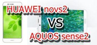 【比較】AQUOS sense2とHUAWEI  nova2はどこが違うの?徹底的にくらべてみた!