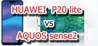 【比較】HUAWEI  P20 liteとAQUOS sense2はどこが違うの?徹底的にくらべてみた!