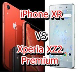 【比較】iPhone XRとXperia XZ2 Premiumはどこが違うの?徹底的にくらべてみた!