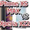 【比較】iPhone XS MAXとXperia XZ2 はどこが違うの?徹底的にくらべてみた!
