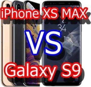 【比較】iPhone XS MAXとGalaxy S9はどこが違うの?徹底的にくらべてみた!