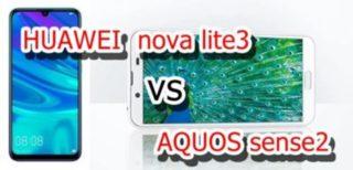 【比較】HUAWEI  nova lite3とAQUOS sense2はどこが違うの?徹底的にくらべてみた!