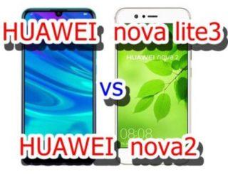 【比較】HUAWEI  nova lite3とnova2はどこが違うの?徹底的にくらべてみた!