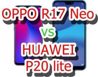【比較】OPPO R17 NeoとHUAWEI  P20 liteはどこが違うの?徹底的にくらべてみた!