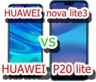 【比較】HUAWEI  nova lite3とHUAWEI  P20 liteはどこが違うの?徹底的にくらべてみた!