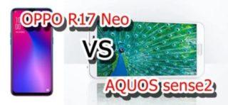 【比較】OPPO R17 NeoとAQUOS sense2はどこが違うの?徹底的にくらべてみた!