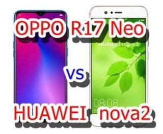 【比較】OPPO R17 NeoとHUAWEI  nova2はどこが違うの?徹底的にくらべてみた!