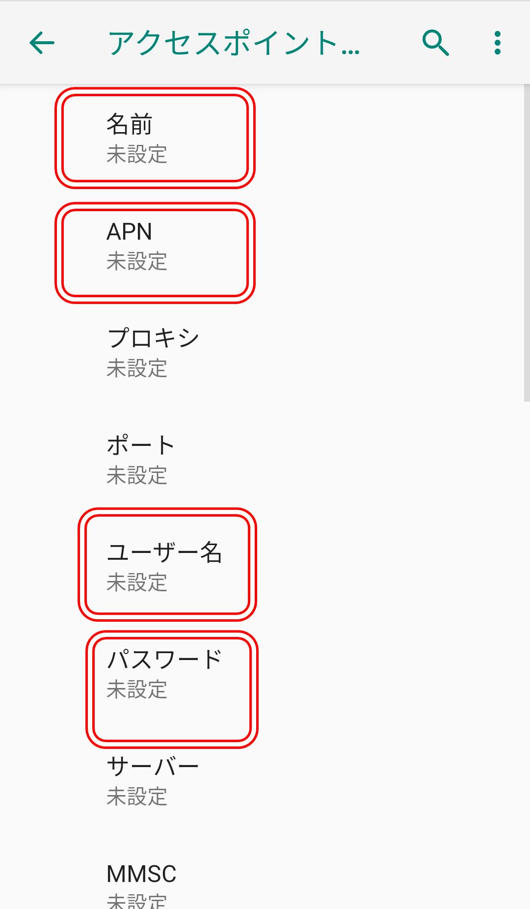 APN設定手順5