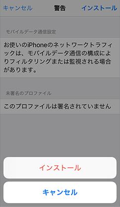 iPhone APN設定3