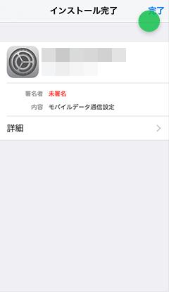 iPhone APN設定4