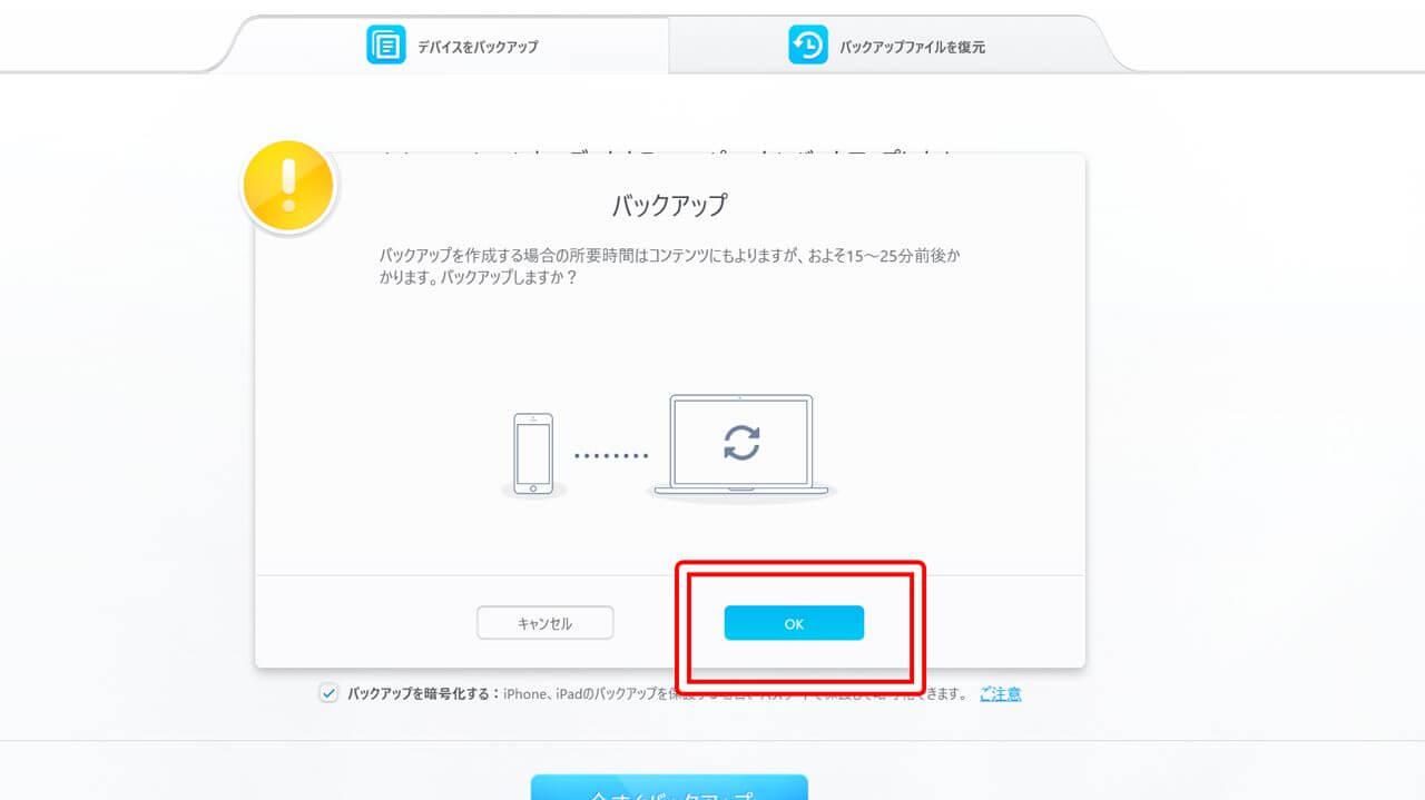s-DearMob iPhoneマネージャー フルバックアップ確認画面 OKボタンを押す