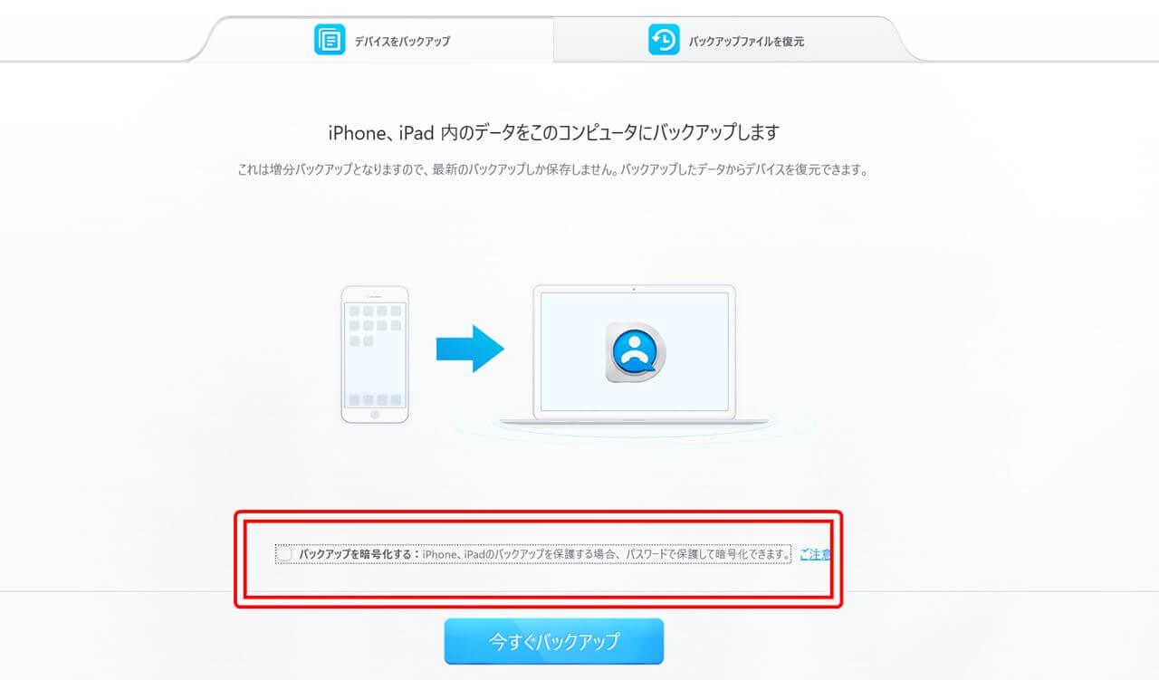 s-DearMob iPhoneマネージャーフルバックアップ待ち受け画面