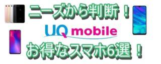 【2019年】ニーズから考えた、UQモバイルでお得な機種6選!【おススメ】