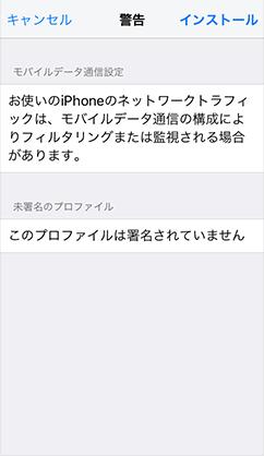 iPhone APN設定2
