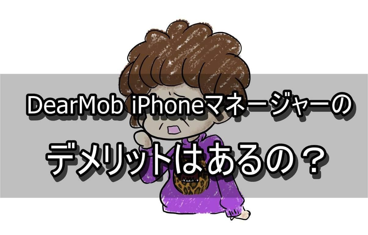 s-DearMob iPhoneマネージャーにはデメリットがあるの?