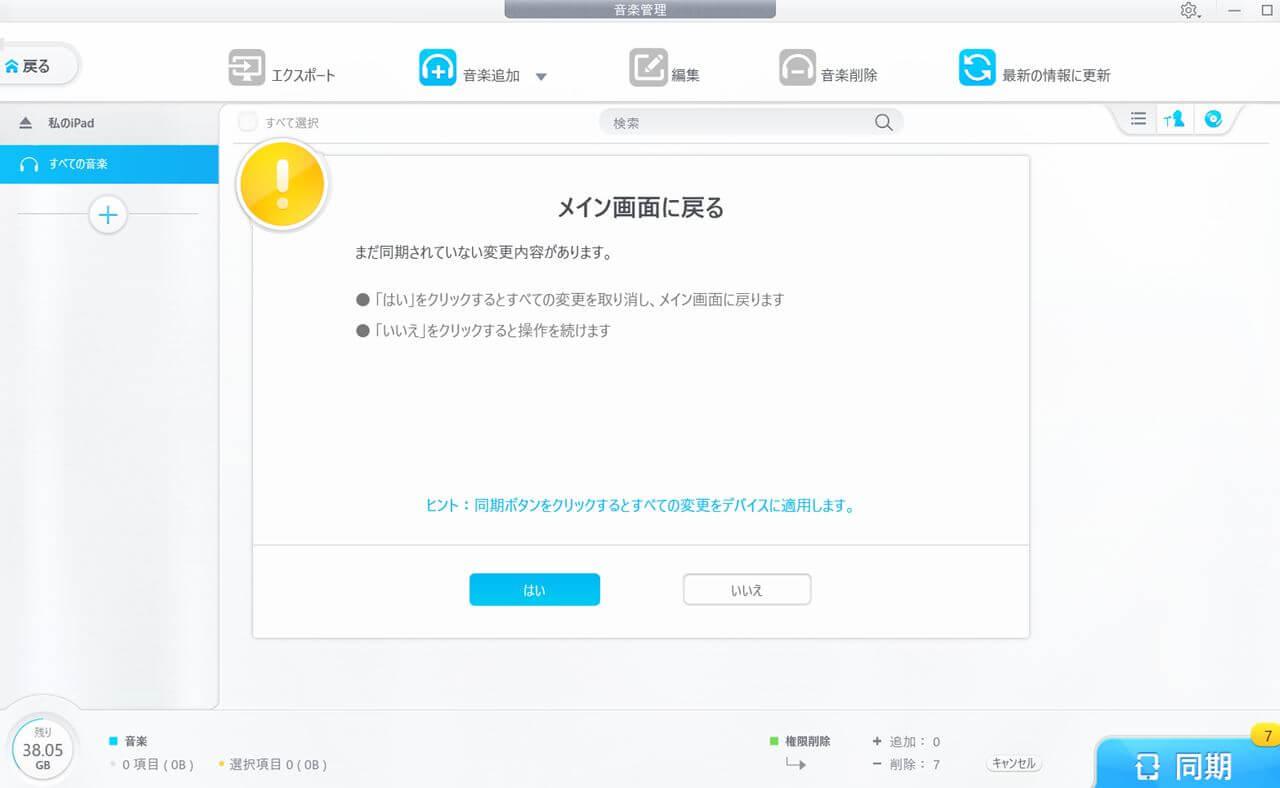 s-DearMob iPhoneマネージャー動機を押さなければ、ポップアップが表示される