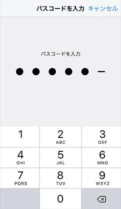 iPhone APN設定1