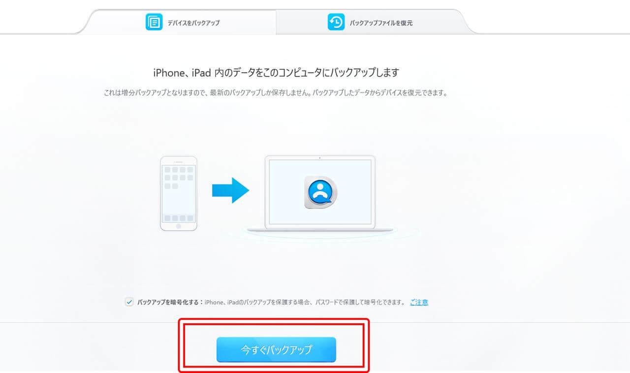 s-DearMob iPhoneマネージャー フルバックアップ実施前