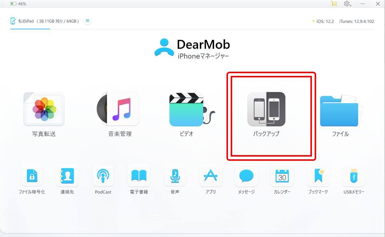 s-DearMob iPhoneマネージャー待ち受け画面 バックアップをクリックする。