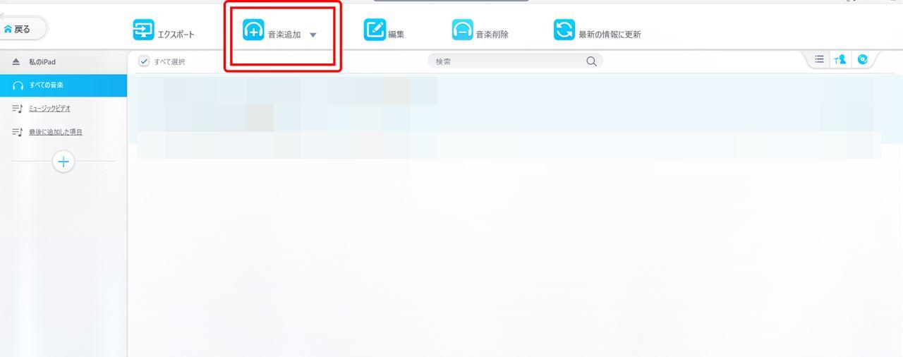 s-DearMob iPhoneマネージャー音楽ファイルの選択音楽追加をクリックする。