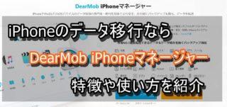 DearMob iPhoneマネージャーで簡単にiPhoneのデータを管理できる!【レビュー】
