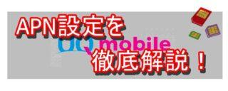 【UQモバイル】インターネットをするために必要!APN設定方法を解説【Android&iPhone】