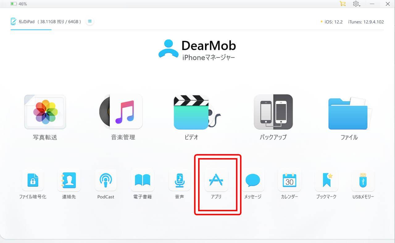s-DearMob iPhoneマネージャー待ち受け画面 アプリをクリック