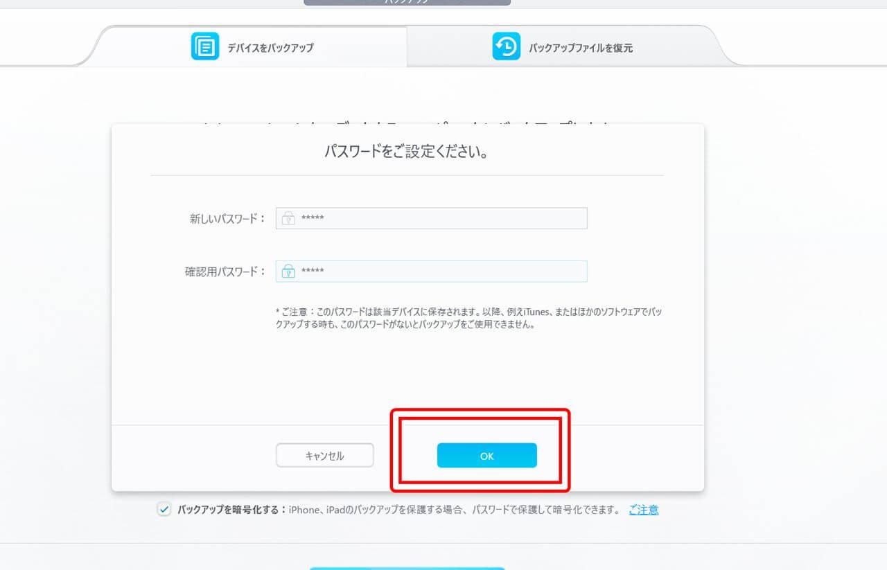 s-DearMob iPhoneマネージャーフルバックアップ パスワード設定画面 OKボタンを押す