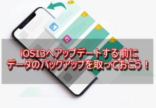 iOS13にする前に、AnyTransでデータのバックアップをしよう!